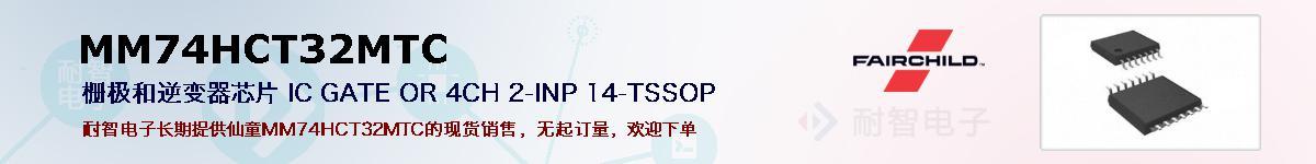 MM74HCT32MTC的报价和技术资料