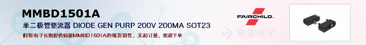 MMBD1501A的报价和技术资料
