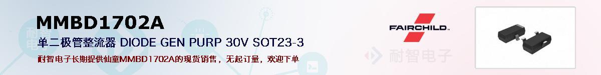 MMBD1702A的报价和技术资料