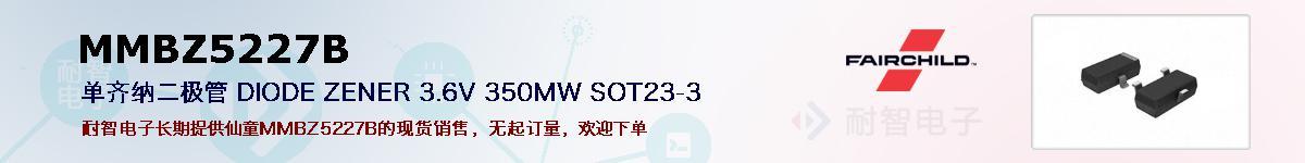 MMBZ5227B的报价和技术资料