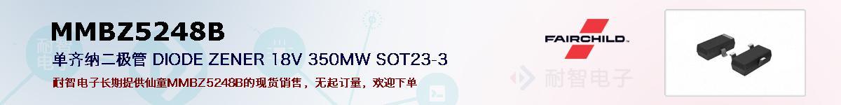 MMBZ5248B的报价和技术资料