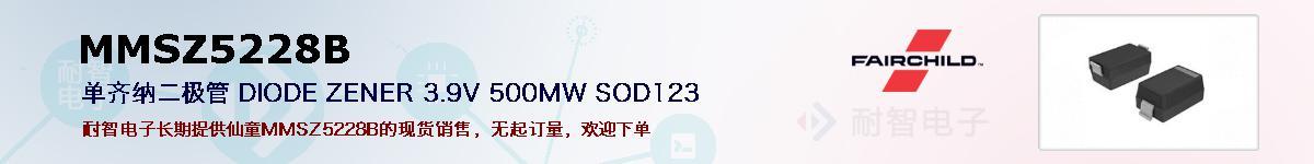 MMSZ5228B的报价和技术资料