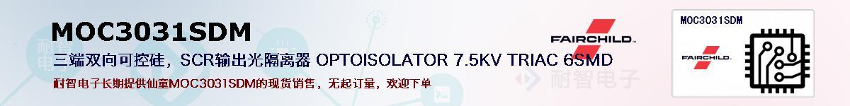 MOC3031SDM的报价和技术资料