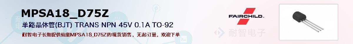 MPSA18_D75Z的报价和技术资料