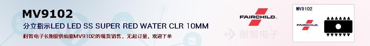 MV9102的报价和技术资料