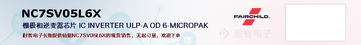 NC7SV05L6X的报价和技术资料