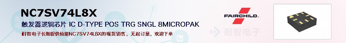 NC7SV74L8X的报价和技术资料