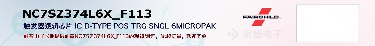 NC7SZ374L6X_F113的报价和技术资料