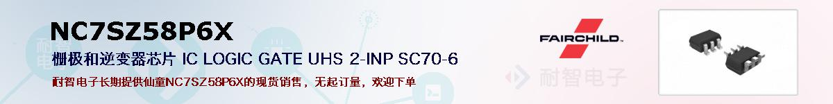 NC7SZ58P6X的报价和技术资料