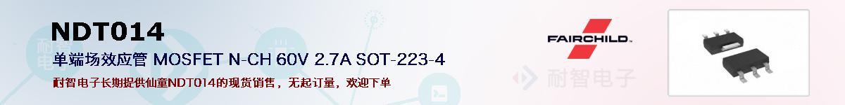 NDT014的报价和技术资料