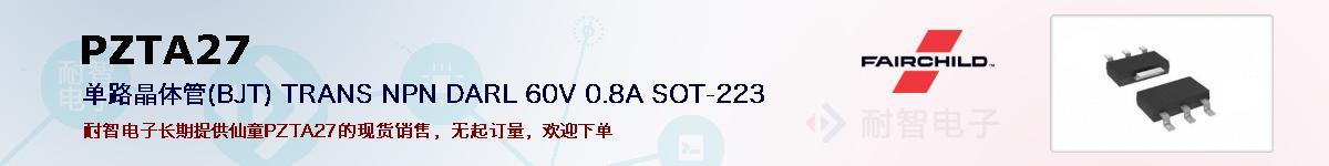 PZTA27的报价和技术资料