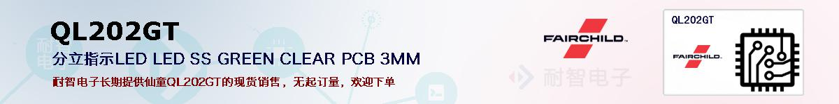 QL202GT的报价和技术资料