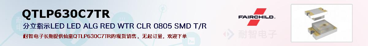QTLP630C7TR的报价和技术资料