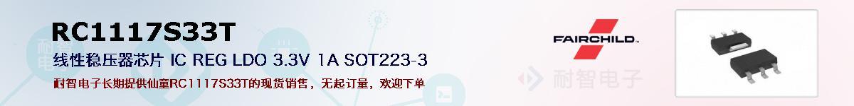 RC1117S33T的报价和技术资料
