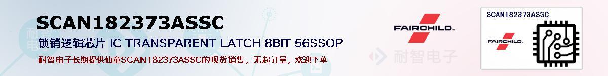 SCAN182373ASSC的报价和技术资料