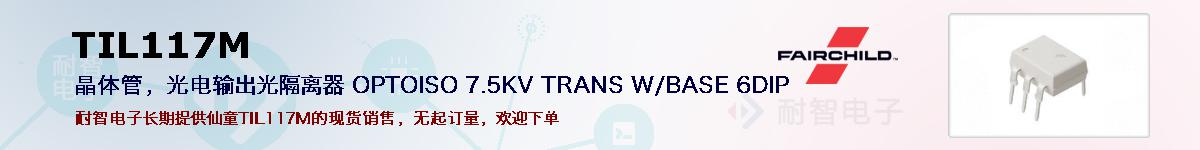 TIL117M的报价和技术资料