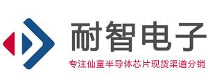 仙童代理商-Fairchild(仙童半导体公司)授权中国仙童代理商
